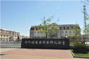 神华集团黄骅实验室