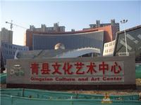 青县文化艺术中心